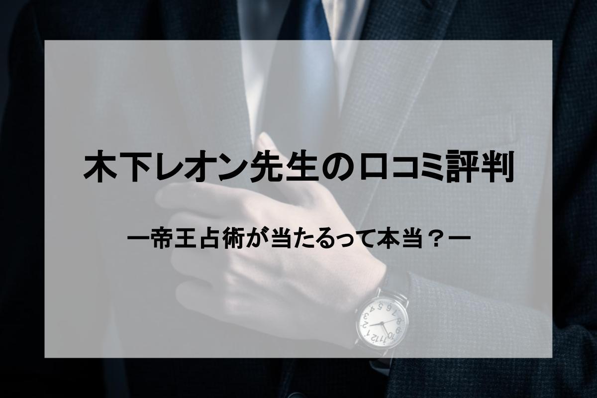 占術家「木下レオン」口コミ評判