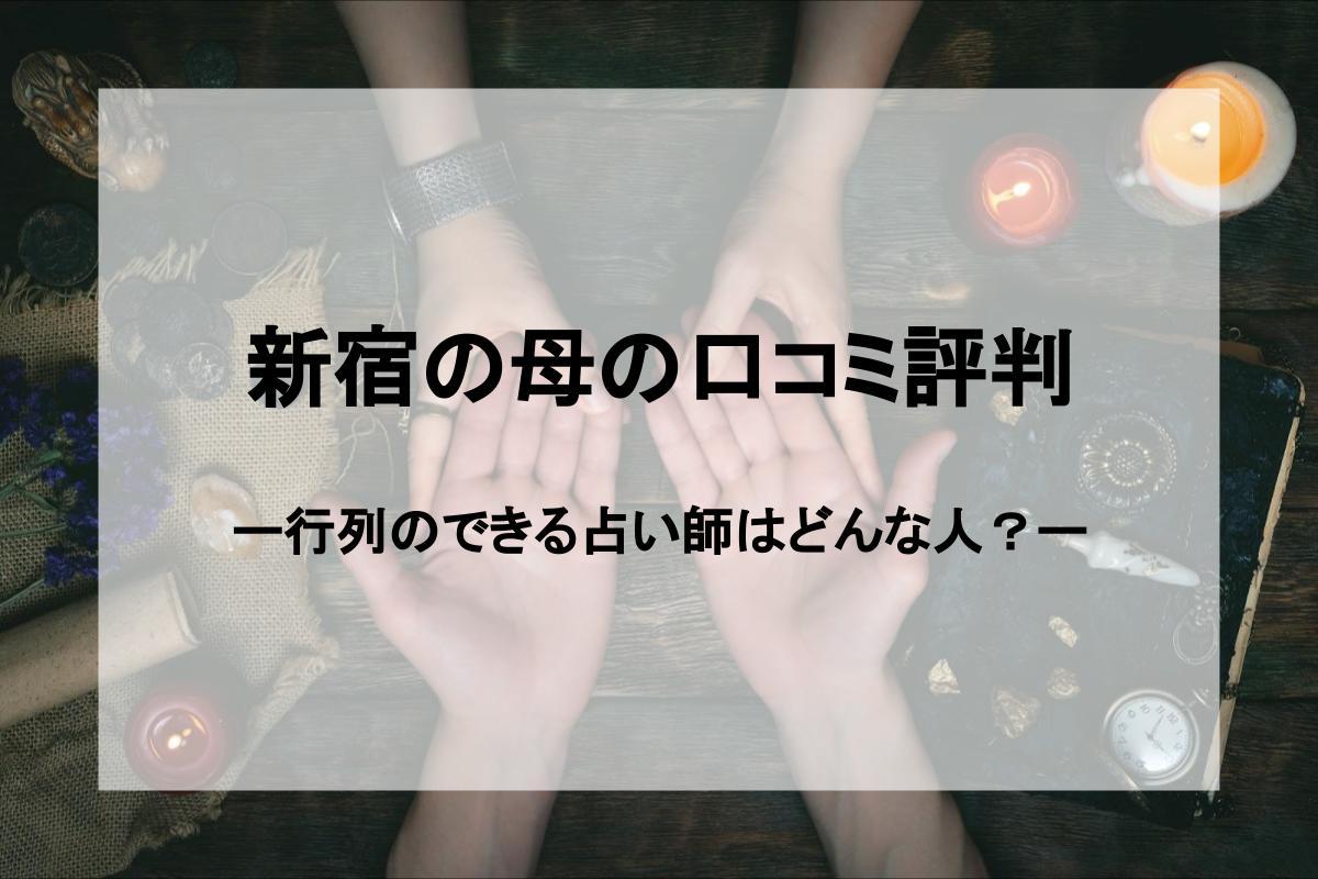 新宿の母_アイキャッチ