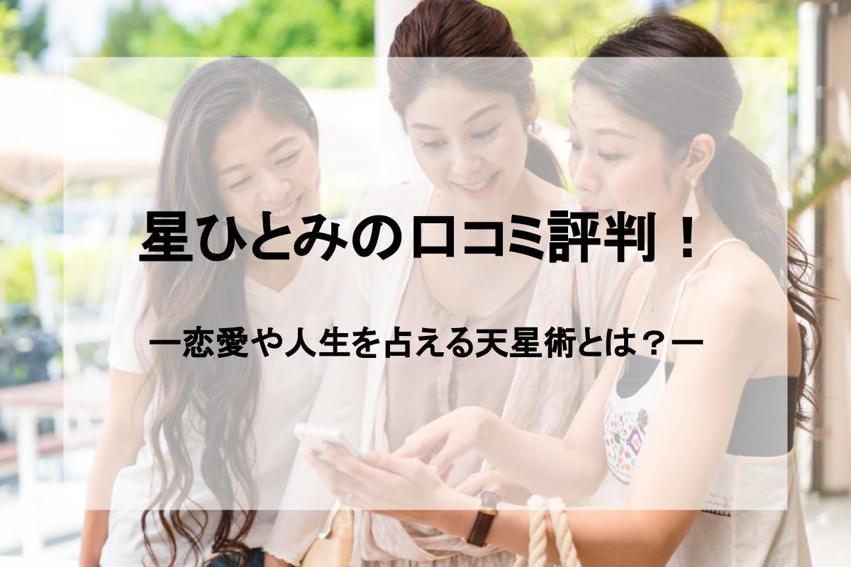 星ひとみ_アイキャッチ