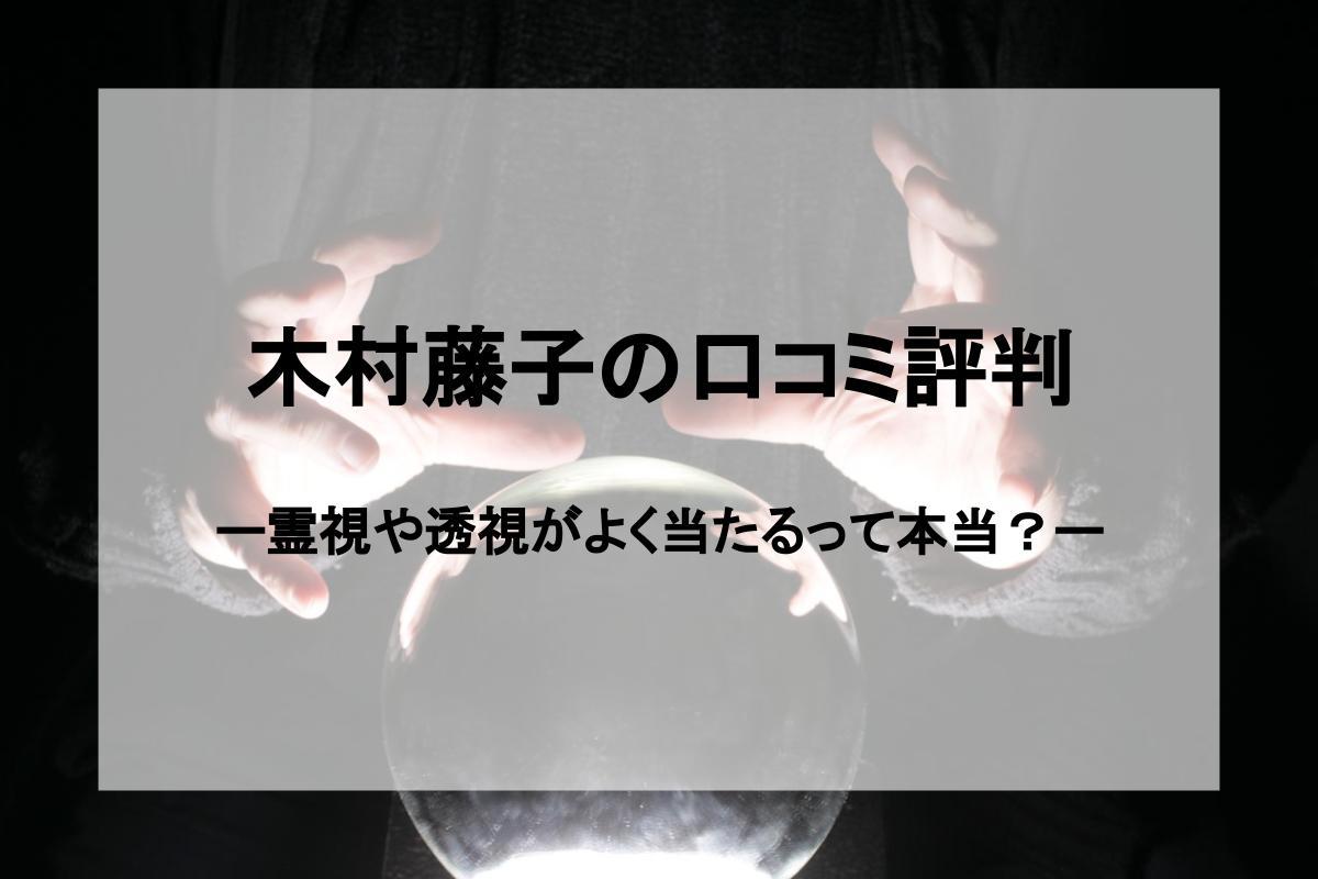 木村藤子_アイキャッチ
