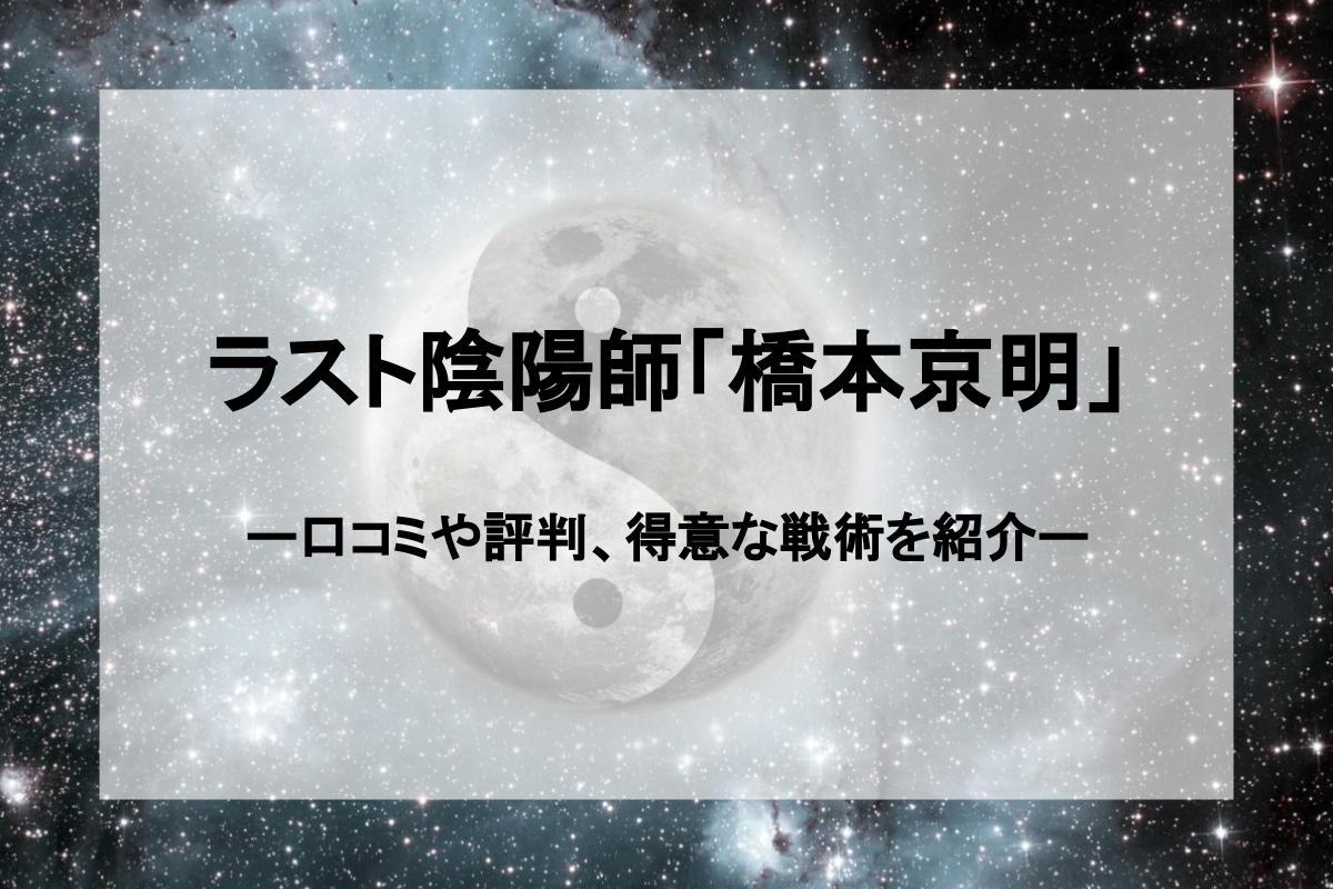 橋本京明_アイキャッチ