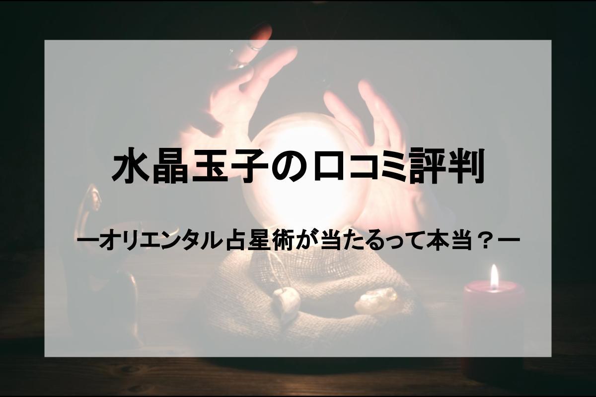 水晶玉子_アイキャッチ