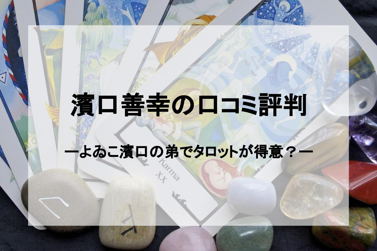 濱口善幸_アイキャッチ