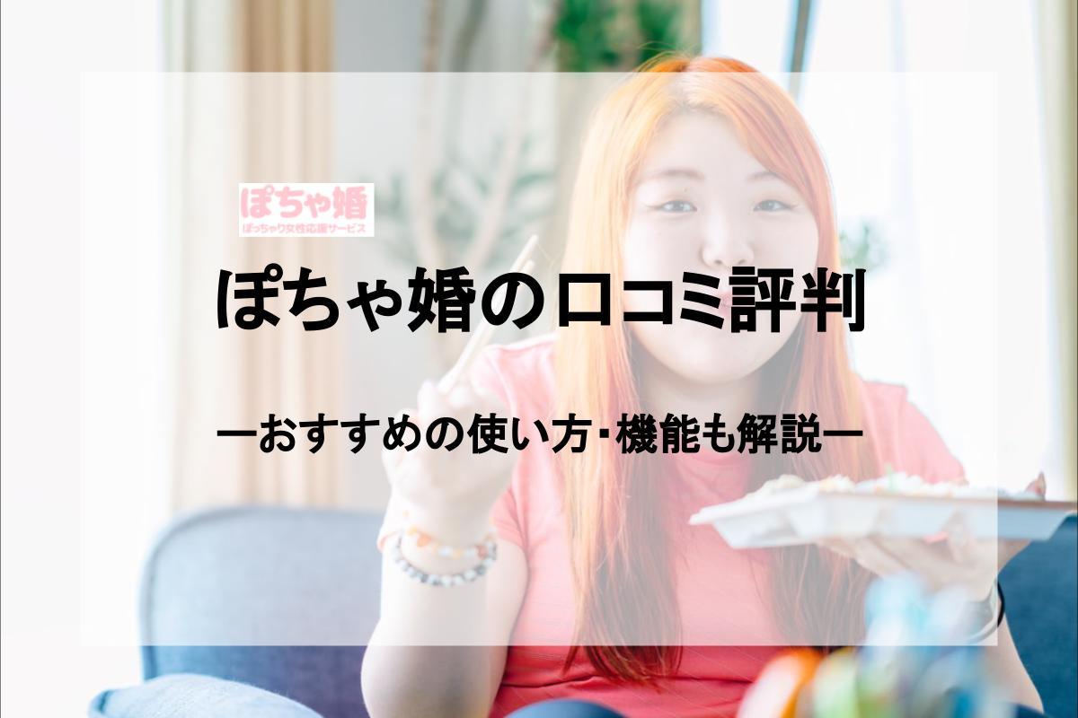 ぽちゃ婚_アイキャッチ画像